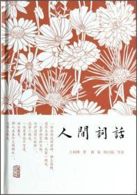 人间词话  王国维  上海古籍出版社