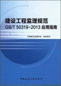 建设工程监理规范 GB/T 50319-2013 应用指南