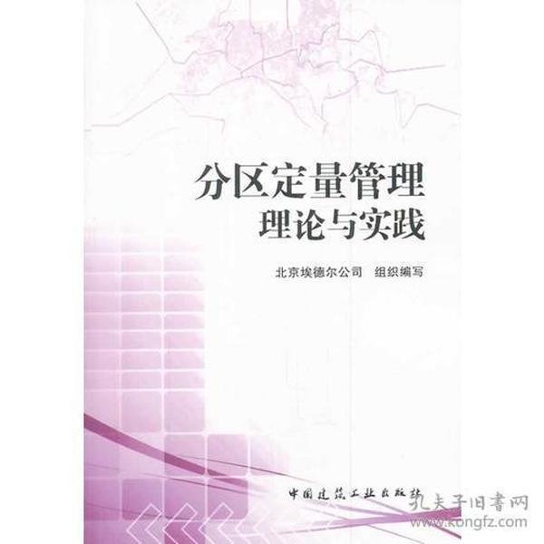 分区定量管理理论与实践
