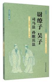 千家集:尉缭子   吴子  司马法  孙膑兵法(全译本)