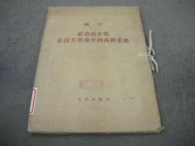原函原套16开文革大字本;64年《列宁著--社会民主党在民主革命中的两种策略》两册全