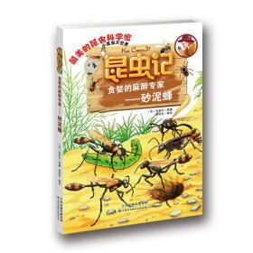 昆虫记·贪婪的麻醉专家:砂泥蜂
