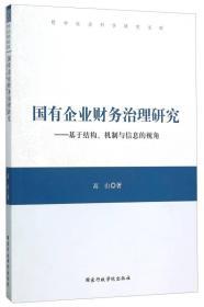国有企业财务治理研究--基于结构机制与信息的视角/哲学社会科学研究文库