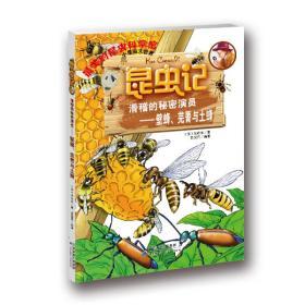 昆虫记·滑稽的秘密演员:壁蜂、芫菁与土蜂