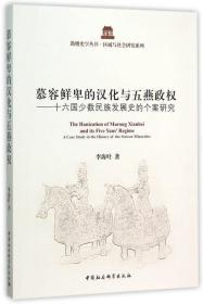 慕容鲜卑的汉化与五燕政权:十六国少数民族发展史的个案研究