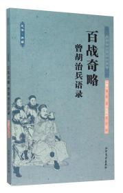 百战奇略曾胡治兵语录(足本·典藏)
