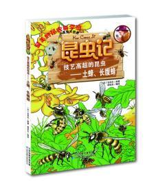 昆虫记·技艺高超的昆虫:土蜂、长腹蜂