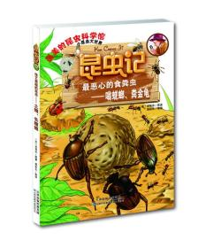 昆虫记·最恶心的食粪虫:嗡蜣螂、粪金龟