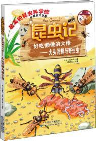昆虫记·好吃懒做的大佬:大头泥蜂与寄生虫