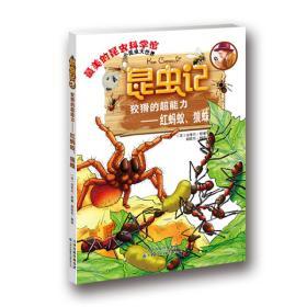 昆虫记·狡猾的超能力:红蚂蚁、狼蛛