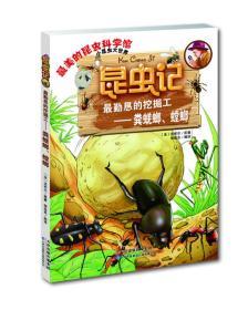 昆虫记·最勤恳的挖掘工:粪蜣螂、螳螂