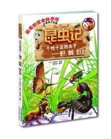 昆虫记·个性十足的虫子:蛾子、蜘蛛、萤火虫