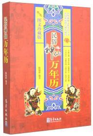 民俗神仙万年历(图文珍藏版)