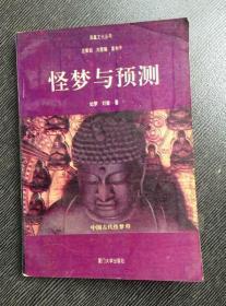 怪梦与预测 中国古代怪梦释 93年1版1版 包邮挂刷