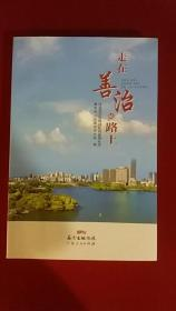 《走在善治的路上》(彩色插图印刷,讲述了社会治理创新的惠州故事)