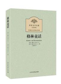 世界文学名著(全译本):格林童话