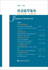 社会法学论丛(2017年卷/总第3卷)