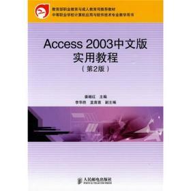 中等职业学校计算机应用与软件技术专业教学用书:Access 2003中文版实用教程(第2版)
