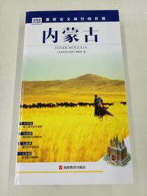 发现者旅行指南:内蒙古(正版、现货、实图!)