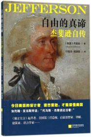 自由的真谛 杰斐逊自传