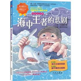 阅读阅环保·拯救濒危动物科学童话--海中王者的悲剧【彩图注音版】