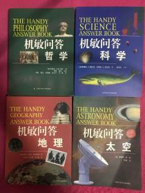机敏问答:数学·地理·历史·太空·解剖·科学·物理、心理学、天气、物理、哲学10本合售