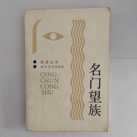名门望族(含5人5篇名家小说)
