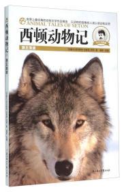 西顿动物记 狼王洛波