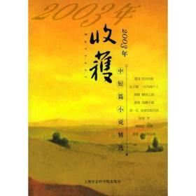 2003年《收获》中短篇小说精选