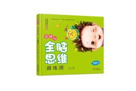 婴幼儿全脑思维训练图:观察力