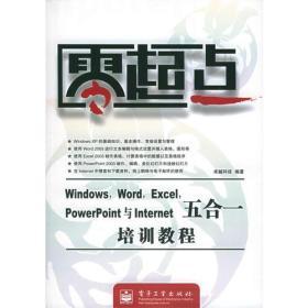 Windows Word Excel PowerPoint与Interner五合一培训教程/零起点
