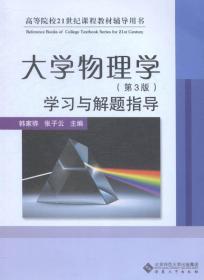 大学物理学学习与解题指导-第三3版韩家骅安徽大学出版社9787566408884