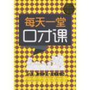 【正版二手】每天一堂口才课 张卉妍 中国华侨出版社