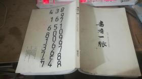 书香一脉:徐州·台中书法交流展2013.7