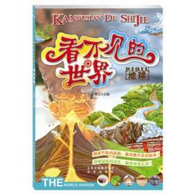 二手正版看不见的世界地球北京出版社出版集团9787200095210h