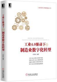 工业4.0驱动下的制造业数字化转型 彭俊松 机械工业出版社 2016年06月01日 9787111540243