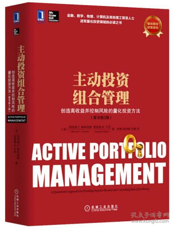 主动投资组合管理