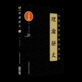 理瀹骈文(中医临床实用经典丛书大字版)