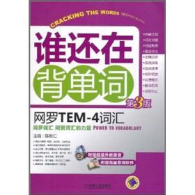 谁还在背单词第3版 网罗TEM-4词汇..