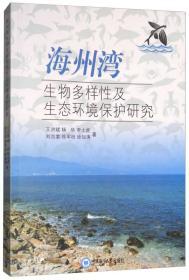 海州湾生物多样性及生态环境保护