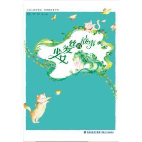 少女发丝的故事 桂文亚  9787539558639 福建少年儿童出版社