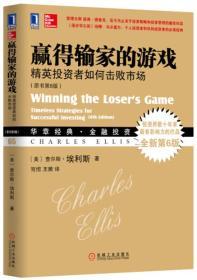 赢得输家的游戏:精英投资者如何击败市场(原书第6版) d