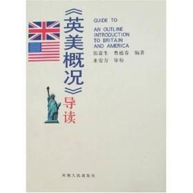 《英美概况》导读 张富生 河南人民出版社 2006年09月01日 9787215059566