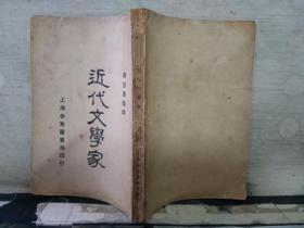 近代文学家(中华民国17年12月3版)