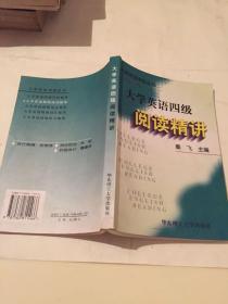 大学英语四级阅读精讲