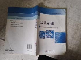 会计基础2012年广东省从业资格考试辅导教材