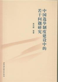 中国选举制度建设中的若干问题研究