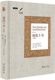 建筑十书(典藏版)