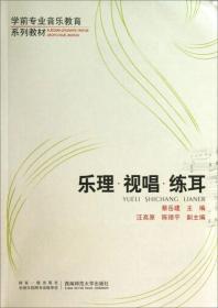 乐理视唱练耳 蔡岳建 9787562164654 西南师范大学出版社