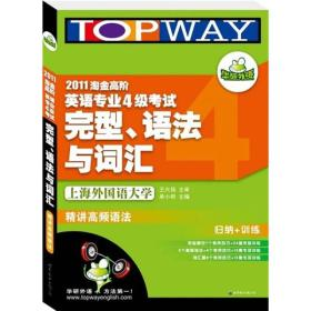 华研英语·2011淘金高阶英语专业4级考试完型、语法与词汇
